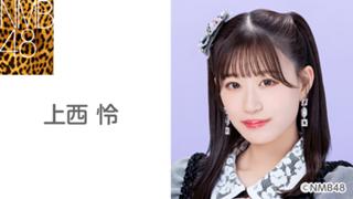 上西 怜(NMB48 チームBII)