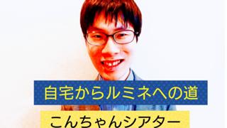 こんちゃんシアター #吉本自宅劇場