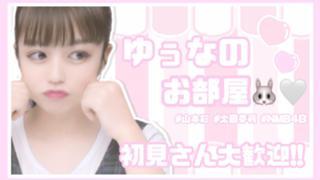 ゆぅな 未来のNMB48