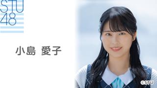 小島 愛子(STU48 2期生)