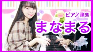 【ピアノ】まなまる♪くろまる〇むらさきまる〇