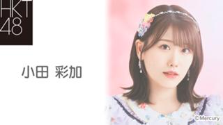 小田 彩加(HKT48 チームTⅡ)
