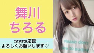 【ガチイベ応援ありがとう!】舞川ちろるーむ♡