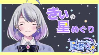 きぃの星めぐり💫初アバ配布中