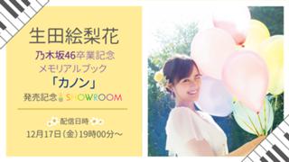 生田 絵梨花(乃木坂46)