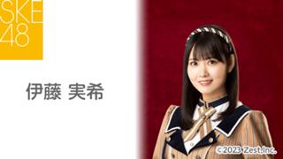 伊藤 実希(SKE48 研究生)