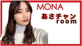 あさチャン【MONA】