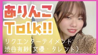 【アバター配布中‼︎】ありんこTalk!!