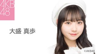 大盛 真歩(AKB48 チームB)