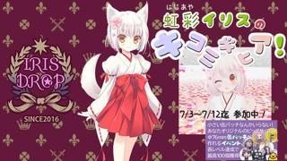 【7/1公式移行!】虹彩イリスのキコミギヒア!【VR】