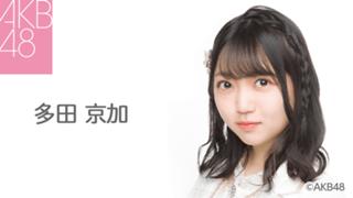 多田 京加(AKB48 チーム4)
