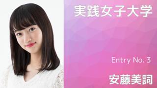 【実践女子大学】Entry No.3 安藤美詞
