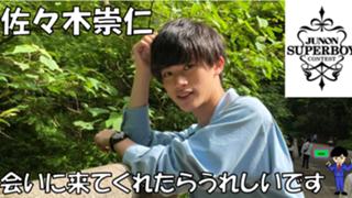 【6/19〜ガチイベ!】佐々木崇仁@ジュノンボーイ挑戦中!