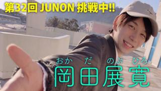 岡田展寛☆第32回JUNON挑戦中!☆