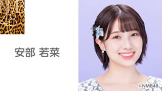 安部 若菜(NMB48 チームM)