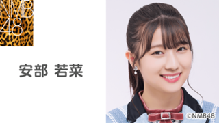 安部 若菜(NMB48)