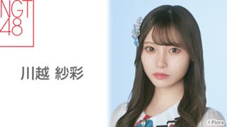 川越 紗彩(NGT48 研究生)