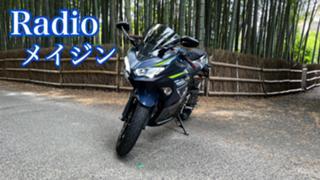 Radioメイジン:ゆったり談話室