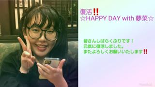 イベ感謝!!HAPPY DAY with 天然夢菜