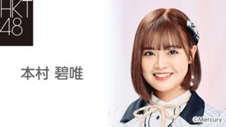 本村 碧唯(HKT48 チームKⅣ)