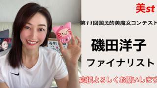 美魔女コンテストに三次審査参加中。磯田洋子です。