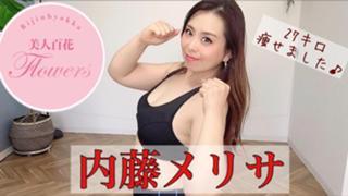 美人百花 内藤メリサ*27キロ痩せた ぽっちゃりモデル