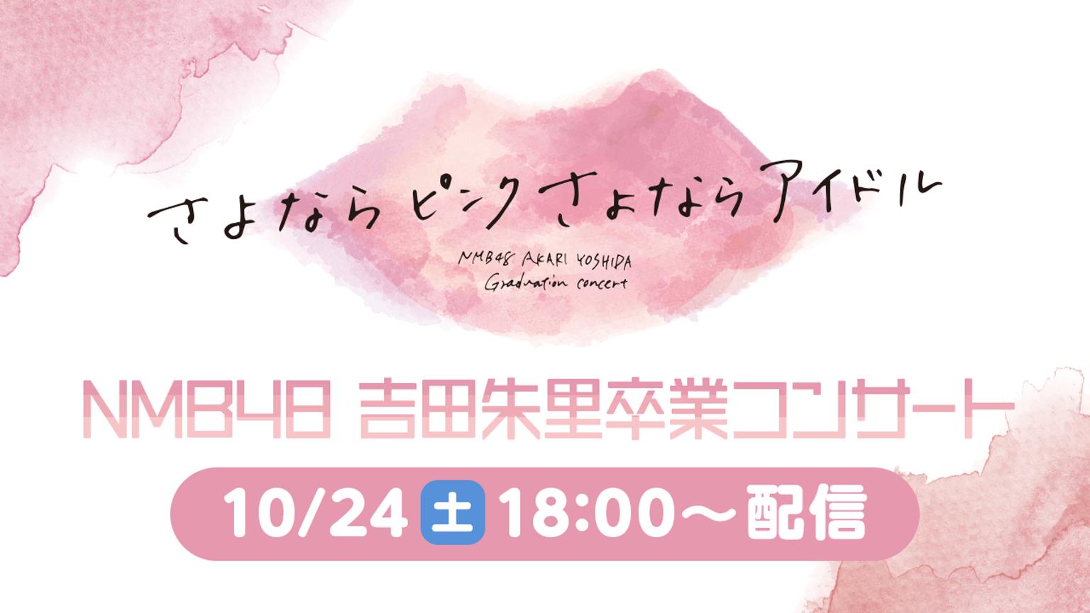 吉⽥朱⾥卒業コンサート〜さよならピンクさよならアイドル〜