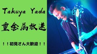 Takuya Yadaの重金属放送