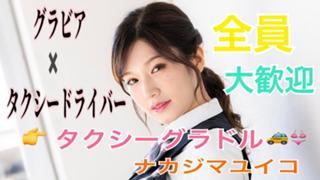 ミスFLASH2022☆候補生❣️ユイユイルーム❣️
