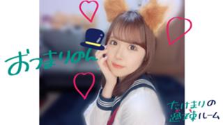 新アバター配布中たけまりの過疎ルーム(Θ౪Θ)