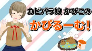 【11/1☆バースデー】カピバラ娘かぴこの【かぴるーむ!】