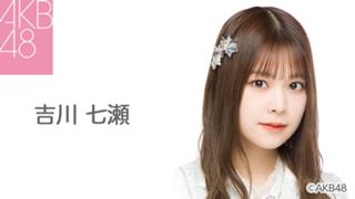 吉川 七瀬(AKB48 チーム8)