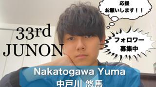 中戸川悠馬BEST1000@33rdJUNON挑戦中!