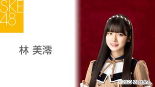 林 美澪(SKE48 研究生)