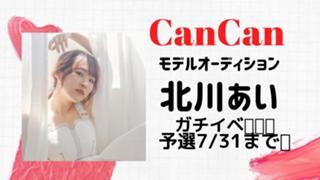 【CanCanモデルオーディション2020】北川あい