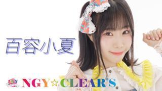 百容小夏(名古屋CLEAR'S)