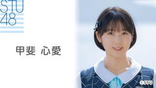 甲斐 心愛(STU48)