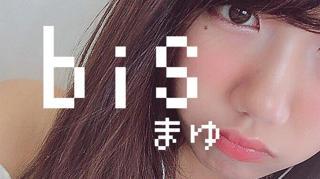 『bisオーディション』まゆ