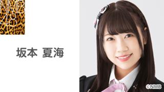 坂本 夏海(NMB48 チームN)