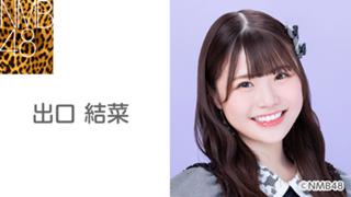 出口 結菜(NMB48 チームM)