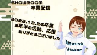 齋藤亜里菜ちゃんガチイベ応援‼️推し活A-room