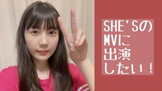 里佳子、歌う🎙【SHE'Sイベ参加中】