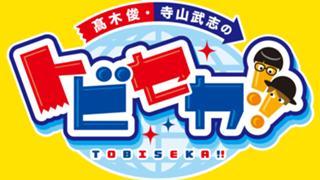 髙木俊・寺山武志の「トビセカ!!」