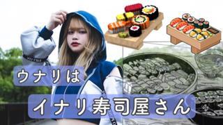 ウナリはイナリ寿司