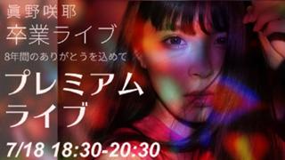 眞野咲耶-まのさや7/18卒業ライブ