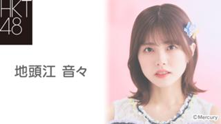地頭江 音々(HKT48 チームKⅣ)