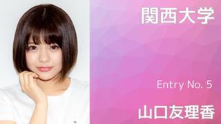 【関西大学】Entry No.5 山口友理香