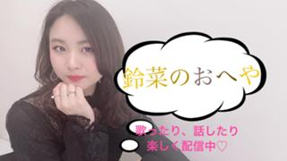 【6/17〜ガチイベ!】鈴菜のおへや