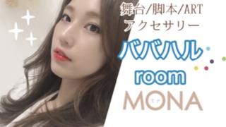 MONAモデル★ババハル