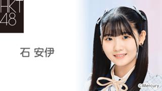 石 安伊(HKT48 チームTⅡ)